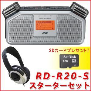 ビクター デジタルレコーダー RD-R20-S (シルバー) microSDカードプレゼント! (ヘッドホン付き)|merry-net