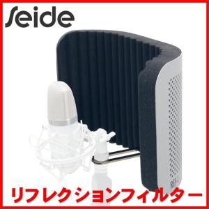 宅録でのアンビエントノイズを軽減 Seide ザイド リフレクションフィルター REF-1|merry-net