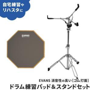エヴァンス RF12Gスタンド付き「ドラム練習パットセット」12インチ EVANS プラクティスパッド|merry-net