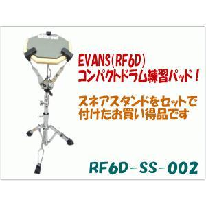 練習パッド スタンド付き EVANS RF6D(約15cm)|merry-net