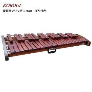 コオロギ 練習用 マリンバ RM40 3・1/3オクターブ 40鍵盤 KOROGI merry-net