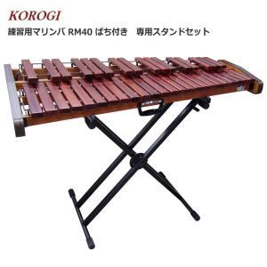 コオロギ 練習用 マリンバ RM40 専用スタンドセット 3・1/3オクターブ 40鍵盤 KOROGI merry-net