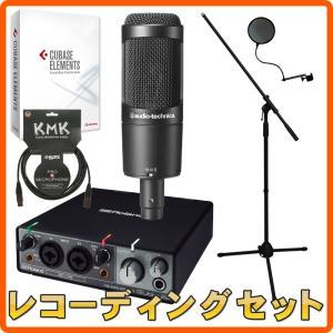 ちょっとリッチな audio-technicaコンデンサーマイク付きセット  【セット内容】 Rub...