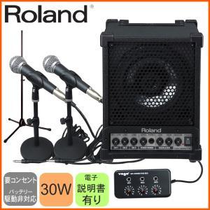 お得な有線マイク2本・出力30W 簡易PAセット クリアーな音質の多目的スピーカーローランド CM-30|merry-net