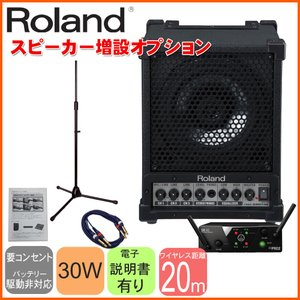 Roland 簡易PAセット CM-30 ROPASET-C1用 スピーカー追加オプション|merry-net
