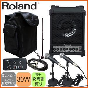 ローランド Roland 30Wアンプ内蔵スピーカー(有線マイク2本・ソフトケース付きセット)|merry-net