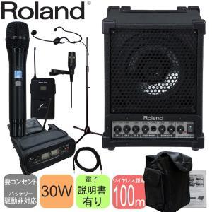 ワイヤレスマイク1本・ワイヤレスピンマイク1個付き スピーカーセット(Roland CM-30/ソフトケース付き)|merry-net