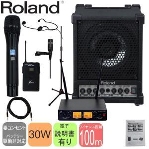 ワイヤレスマイク付き スピーカーセット Roland CM-30 ピンマイクとハンドマイクの簡易PAセット|merry-net
