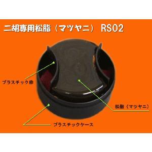 二胡用 松脂 丸形 プラケース入り RS-02|merry-net