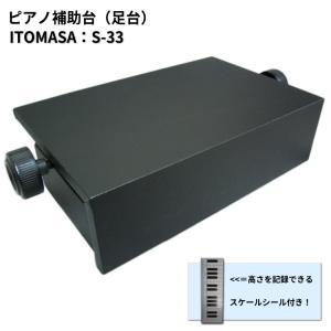 ピアノ補助台 イトマサ 足置き台 S-33BK