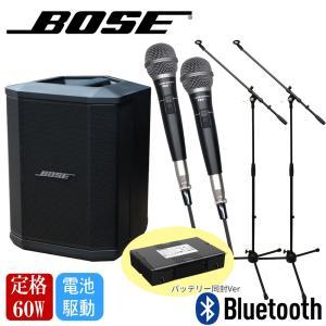 ボーズ BOSE S1Pro ダイナミックマイク2本付きセット(マイクスタンドも付属)ライブ・カラオケに|merry-net