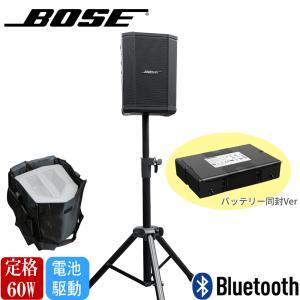 BOSE ボーズ PA用スピーカー S1Pro(社外製小型スピーカースタンド付き)|merry-net