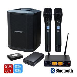 BOSE ボーズ S1Pro 簡易PAセット + ワイヤレスマイク2本付き PAセット|merry-net