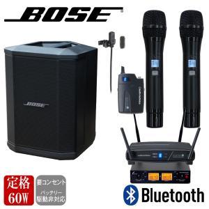 BOSE ボーズ アンプ内蔵スピーカー S1Pro + ワイヤレスマイク2本とピンマイク1本セット|merry-net