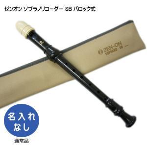 全音 ソプラノリコーダ ー SB バロック式 ゼンオン merry-net