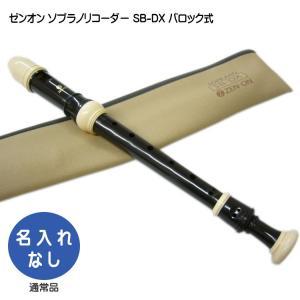 全音 ソプラノリコーダ ー SB-DX バロック式 ゼンオン merry-net