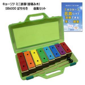 KC 音積み木 ミニ鉄琴 SB6000 曲集セット ばち付き|merry-net