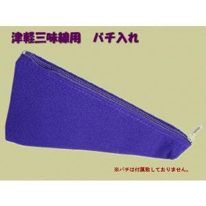 バチ入れ:紫色|merry-net