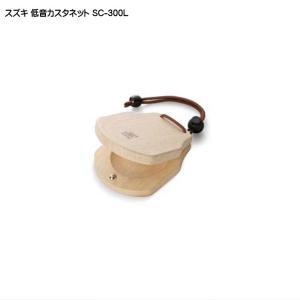 スズキ 鈴木楽器 教育向け 低音カスタネット SC-300L|merry-net