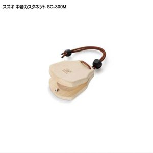 スズキ 鈴木楽器 教育向け 中音カスタネット SC-300M|merry-net