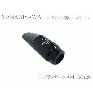 ヤナギサワ ソプラノサックス用マウスピース エボナイト SC120  YANAGISAWA ハードラバー|merry-net
