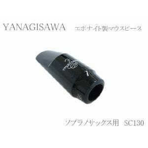 ヤナギサワ ソプラノサックス用マウスピース エボナイト SC130  YANAGISAWA ハードラバー|merry-net