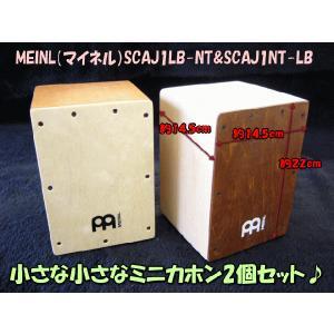 MEINL(マイネル)ミニカホン(プレゼントにも)(Mini cajon)SCAJ1LB-NT&SCAJ1NT-LB スナッピー装備の小さいカホン|merry-net