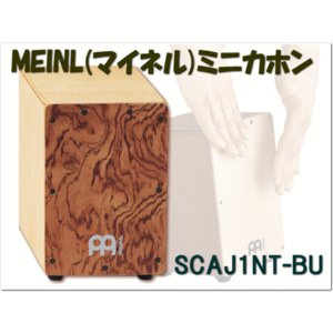 MEINL(マイネル)ミニカホン(小さなカホン)Mini Cajon プレゼントや贈り物にも最適!(SCAJ1NT-BU)|merry-net