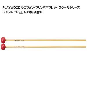 PLAYWOOD スクールシリーズ マレット ゴム玉 H SCK-02 シロフォン・マリンバ用|merry-net
