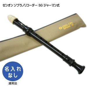全音 ソプラノリコーダ ー SG ジャーマン式 ゼンオン 樹脂製 merry-net