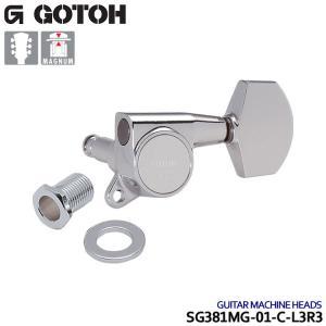 GOTOH ギターペグ マグナムロック SG381MG-01 クローム ロトマチックタイプ 3:3/...