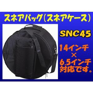 14インチ×6.5インチ スネアドラム用ソフトケース(スネアバッグ)SNC45(お取り寄せ) merry-net