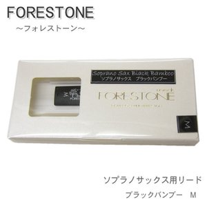 フォレストーンリード ソプラノサックス用リード ブラックバンブー M (Forestone)|merry-net