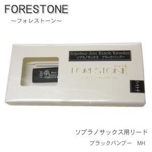 フォレストーンリード ソプラノサックス用リード ブラックバンブー MH (Forestone)|merry-net