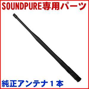 SOUNDPURE 現行8000TUNER専用 BNCアンテナ(50Ω/800MHz)|merry-net