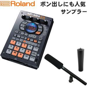 Roland サンプラー SP-404SX + 超単一指向性コンデンサーガンマイク付き|merry-net
