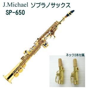 ソプラノサックス J.Michael  SP-650 ストレートタイプ (J.マイケル SP650)【お取り寄せ】|merry-net