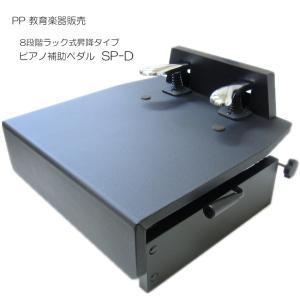 ピアノ補助ペダル 台付きペダル SP-D