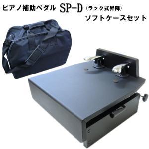 ピアノ補助ペダル ソフトケース付き 台付きペダル