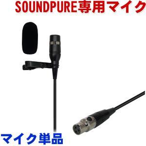 SOUNDPURE 8022e送信機専用 ピンマイク単品 新型SP-PIN-BK01 大型ラベリアマイク|merry-net