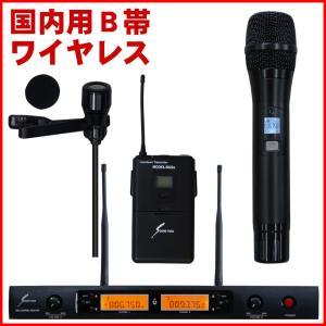 サウンドピュア ワイヤレスハンドマイク1本+黒色ピンマイク1本付き ワイヤレスシステム|merry-net