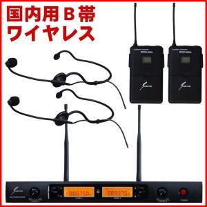 ワイヤレスヘッドマイク 2本セット 日本で使える800MHz帯ワイヤレス 送受信機セット(サウンドピュア 8022e)|merry-net