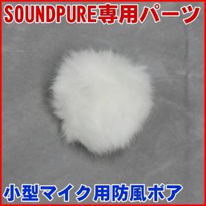 SOUNDPURE サウンドピュア 小型ワイヤレスマイクアクセサリー 白色防風ボア 1個|merry-net
