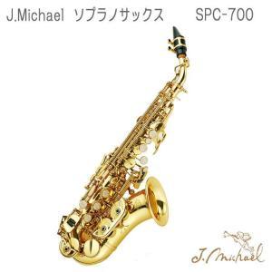 【送料無料】J.Michael(J.マイケル) カーブド ソプラノサックス SPC-700(SPC700)|merry-net