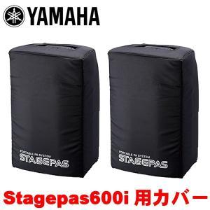 YAMAHA/ヤマハ STAGEPAS600i用 純正スピーカーカバー