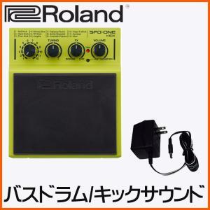 ローランド 電子パーカッション SPD ONE KICK (汎用ACアダプター付きセット)|merry-net