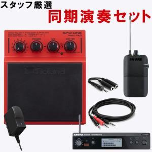 同期演奏に WAV再生パッド Roland SPD-1W + SHURE ワイヤレスインイヤーモニター merry-net