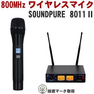 SOUNDPURE サウンドピュア 8011II ワイヤレスマイク1本+受信機セット|merry-net
