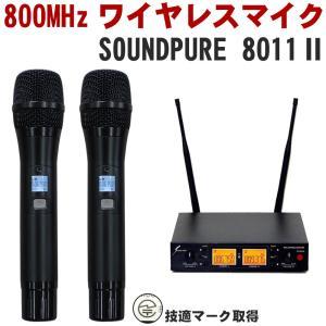 SOUNDPURE 8011II ワイヤレスマイク2本+ハーフラック2ch受信機|merry-net
