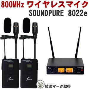 SOUNDPURE ワイヤレスピンマイク2個+ハーフラック受信機セット|merry-net